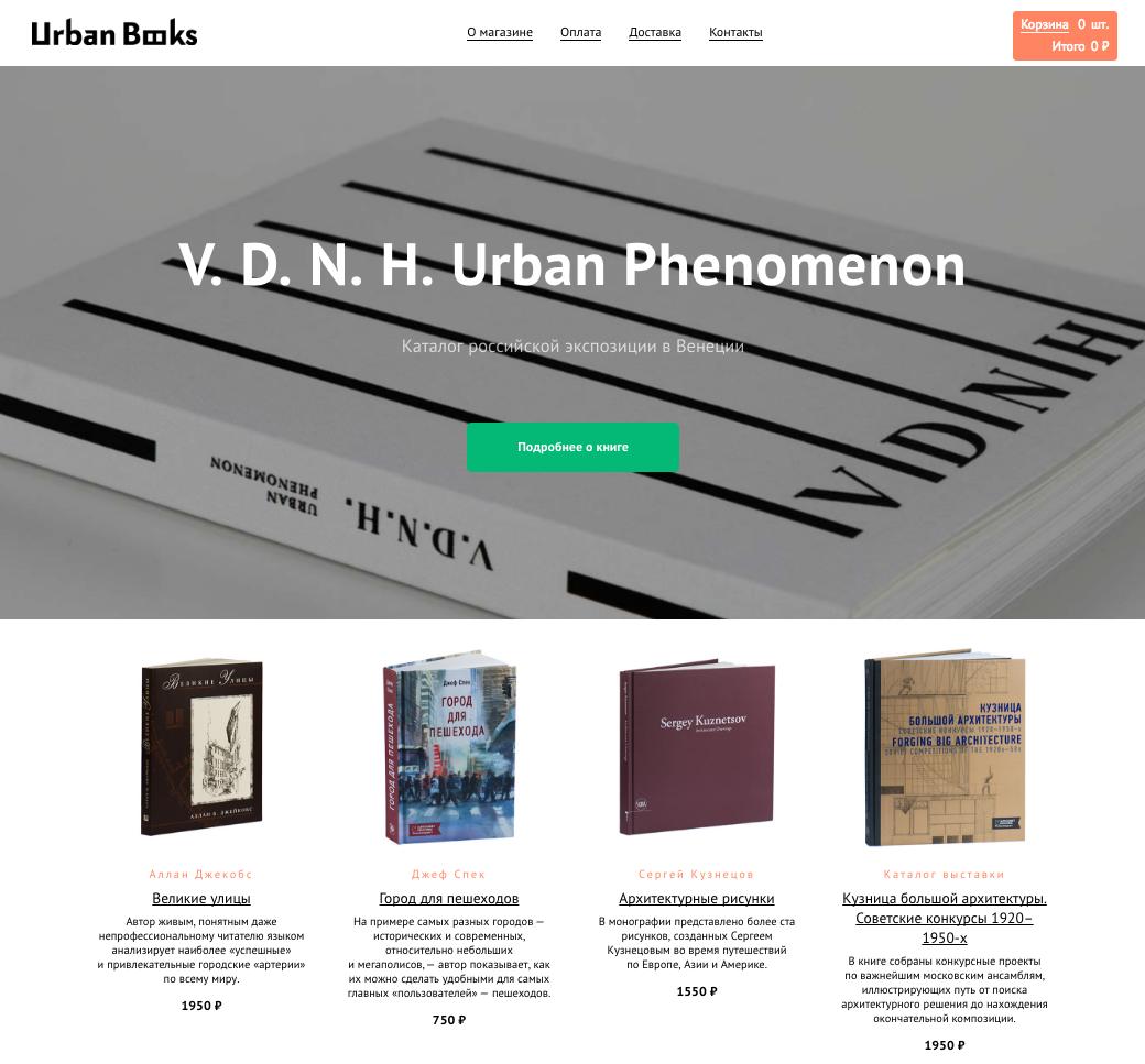 Интернет-магазин urbanbooks.ru на Tilda