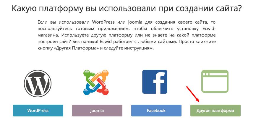 "Нажмите на кнопку ""Другая платформа"""