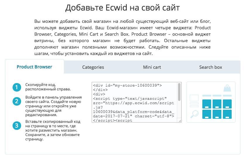 скопируйте код и вставьте его в исходный код страницы, где хотите разместить свой магазин
