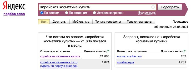 Проверьте, как часто товар ищут в Яндексе