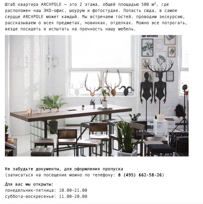 Мастерская мебели archpole.ru приглашает на экскурсию