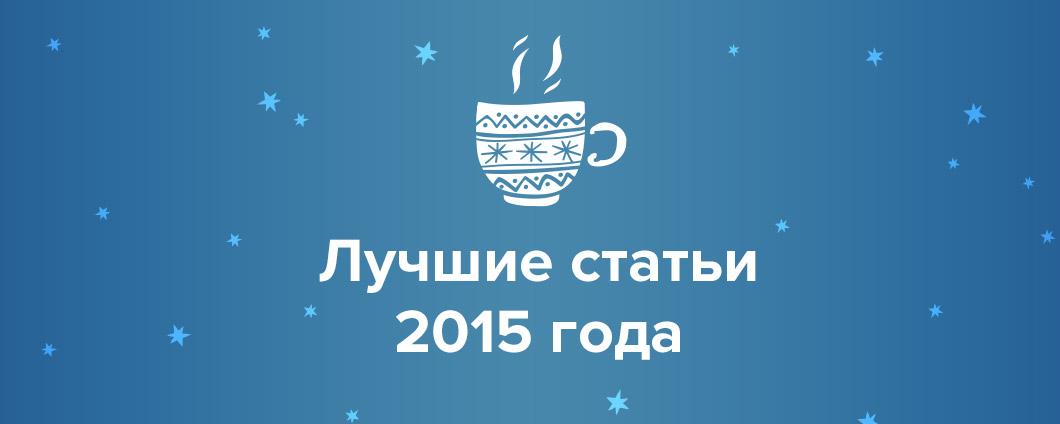 Самое интересное за 2015 год