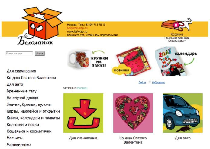 Магазин «Белолапик»: Наложенный платёж — убийца интернет-магазинов