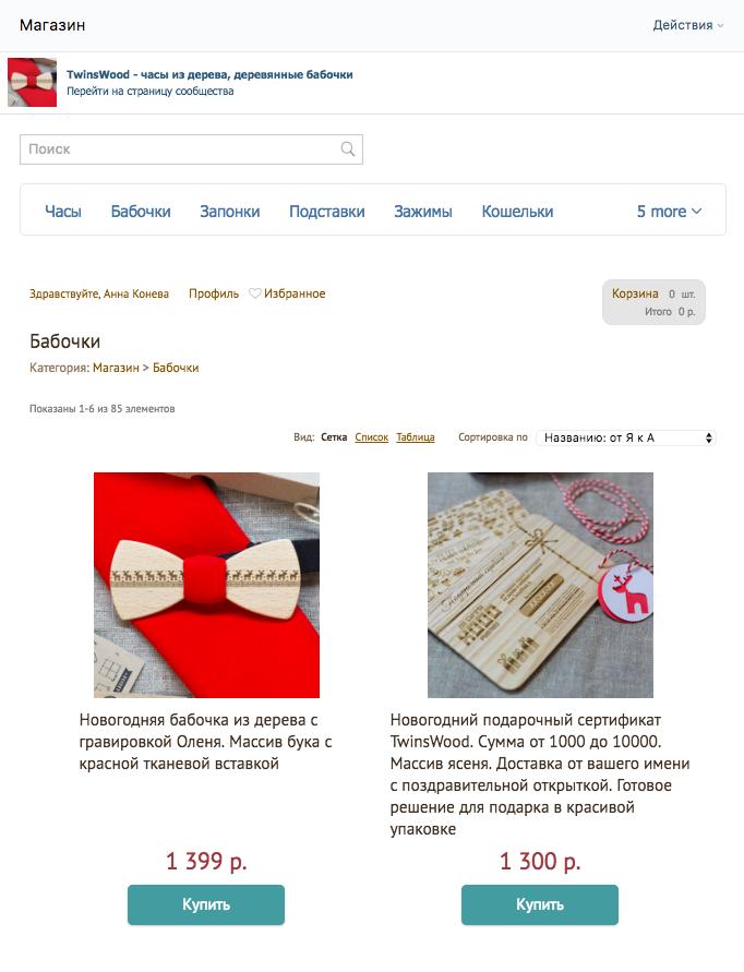 Интернет-магазин аксессуаров из дерева