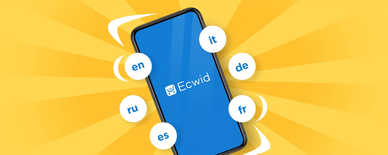 Мобильное приложение Эквида: новые языки и крутые возможности
