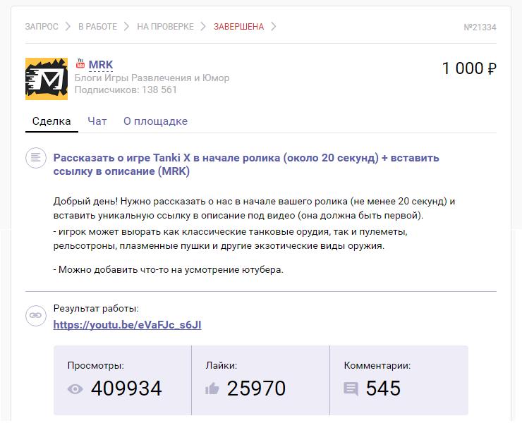400 000 просмотров рекламы за 1000 рублей