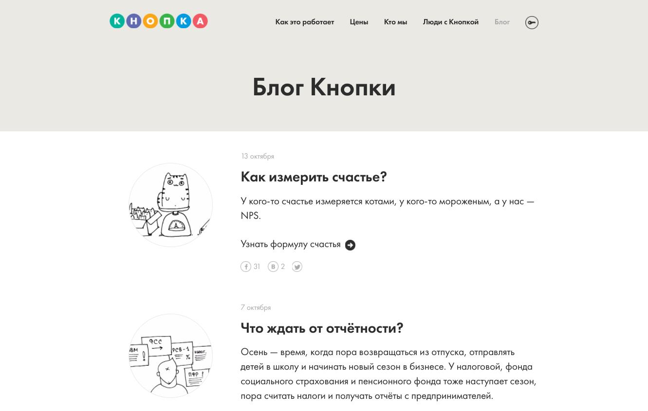 Блог «Кнопки»