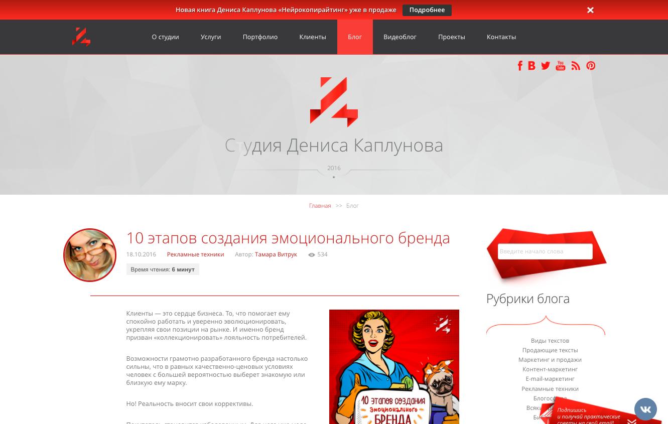 Блог «Студии Дениса Каплунова»