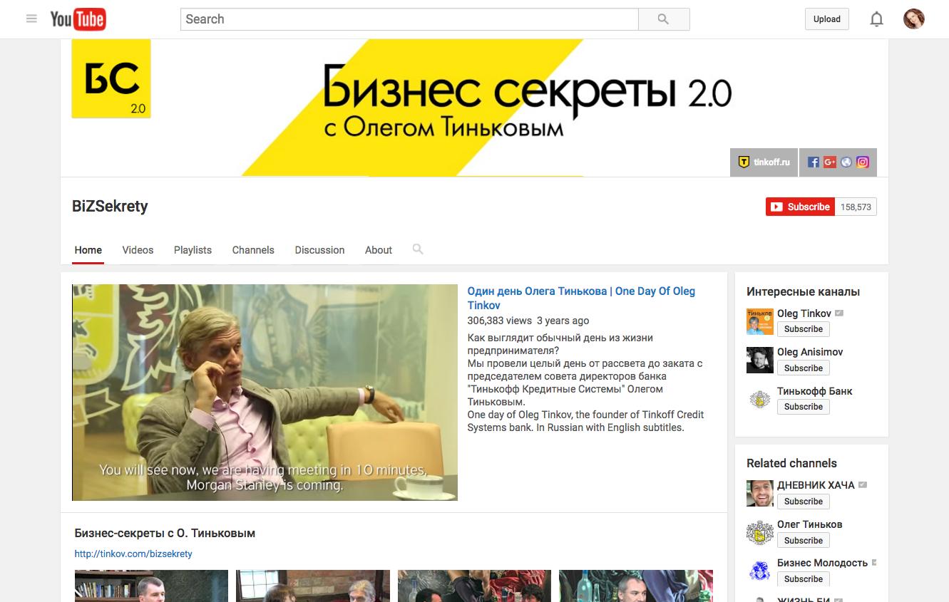 Видеоблог Олега Тинькова