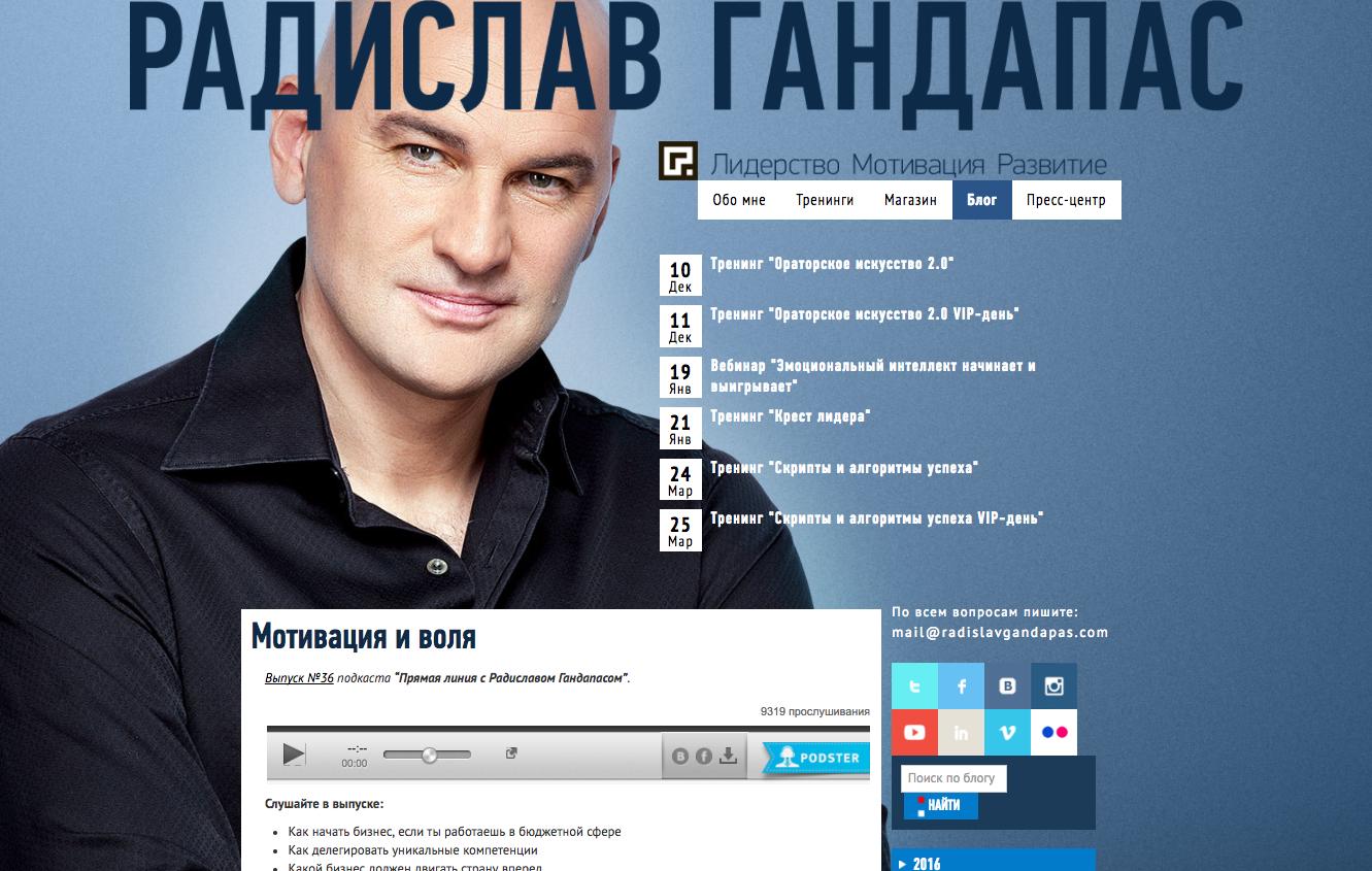 Блог Радислава Гандапаса
