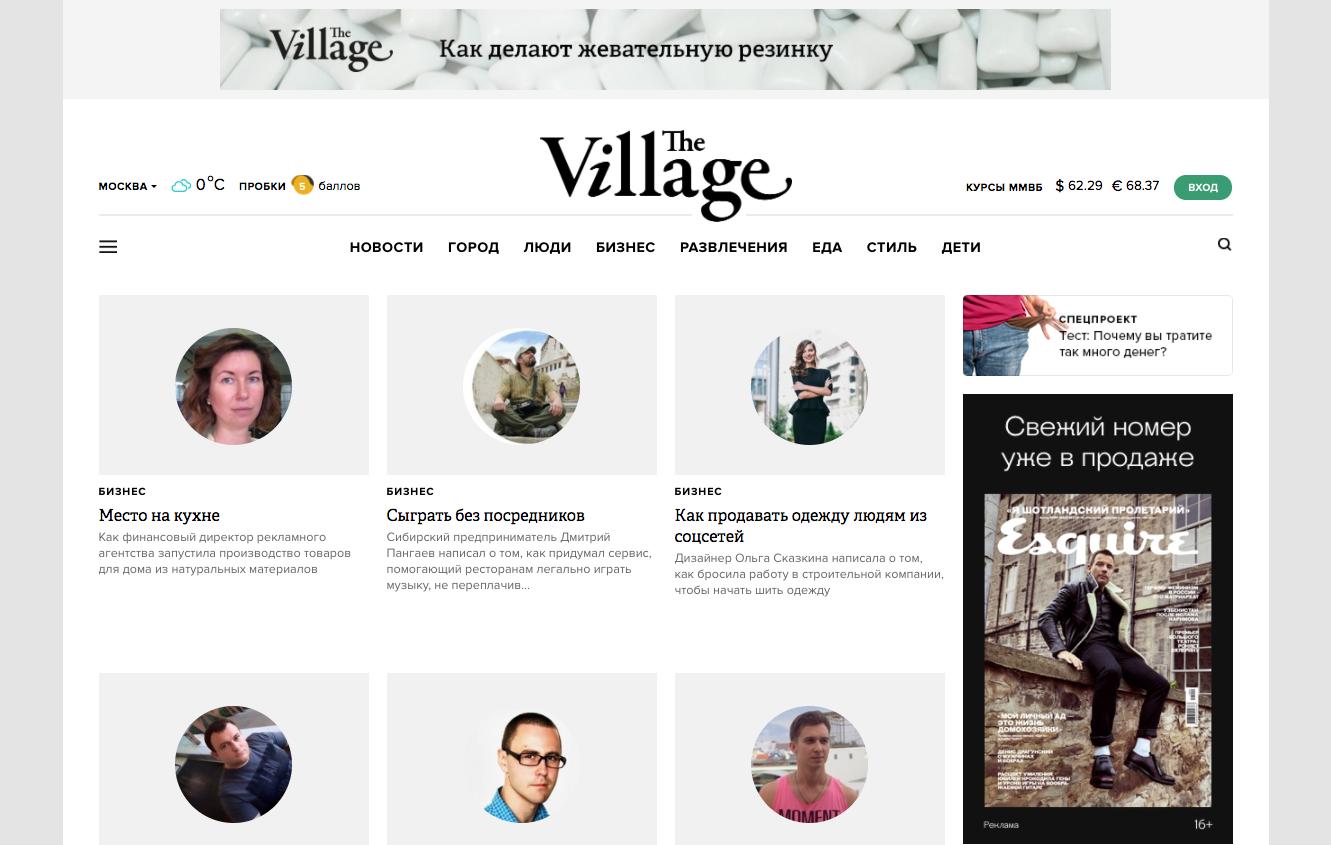 Колонка The-village о бизнесе