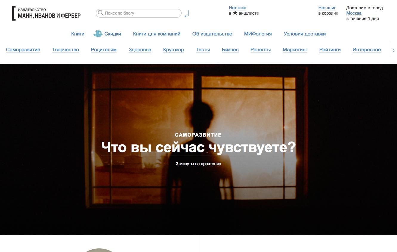 Блог издательства «Манн, Иванов и Фербер»