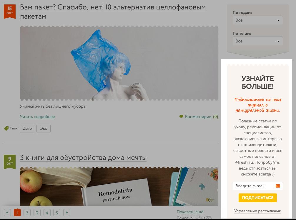 Форма подписки на рассылку в блоге интернет-магазина