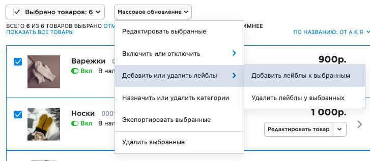 Выберите товары, для которых нужно добавить одинаковый лейбл
