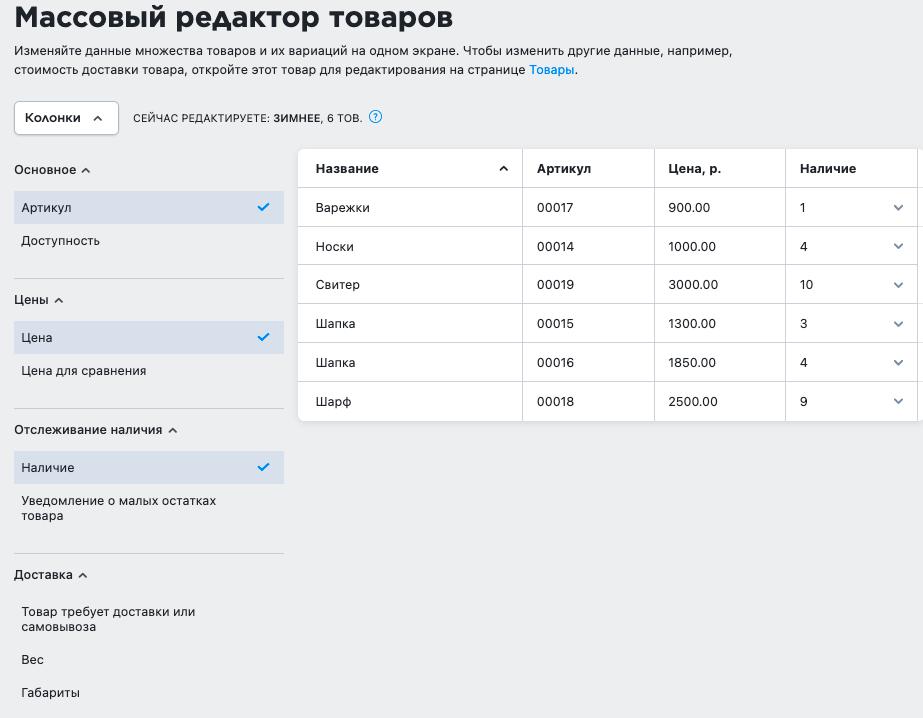 В списке слева вы можете выбрать, какие данные о товаре будут показаны в таблице