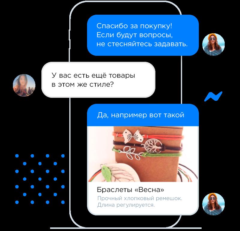 Диалог с клиентом — основа хороших отношений (и хороших продаж)