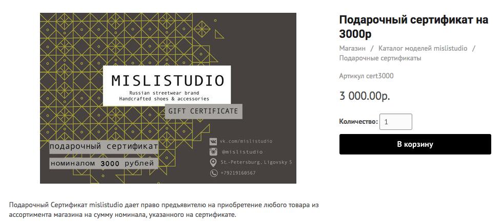 Подарочный сертификат интернет-магазина mislistudio.com
