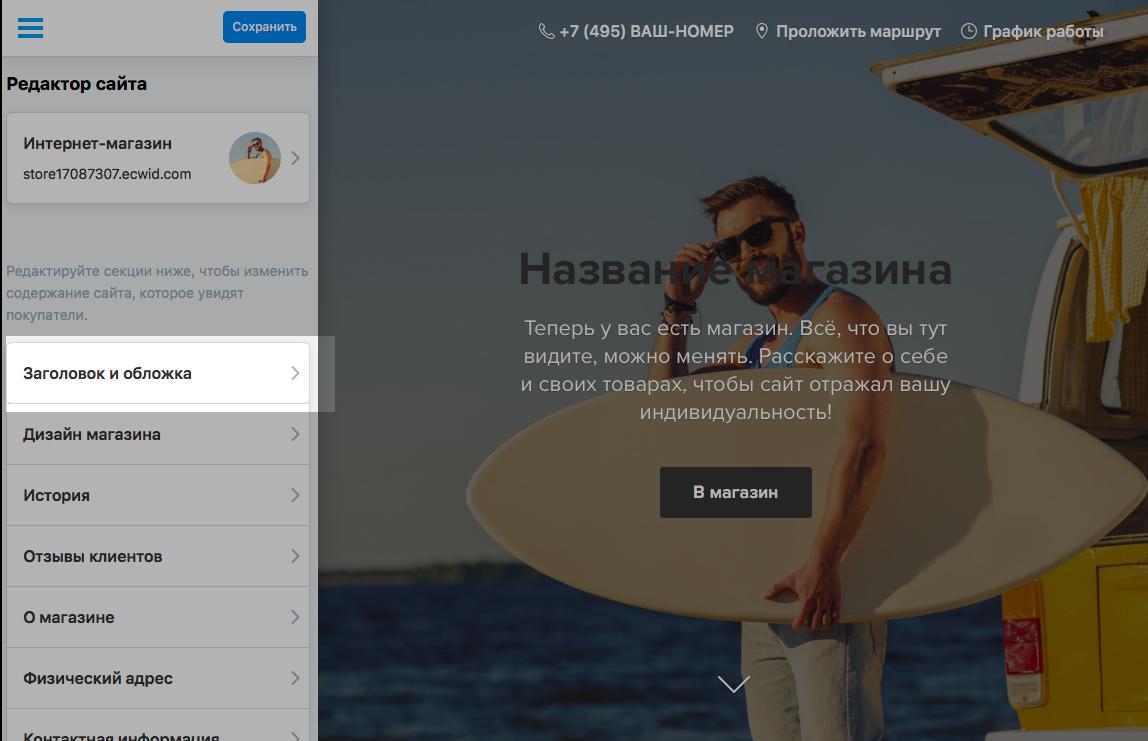 Меняйте дизайн Стартового сайта и смотрите результат на превью