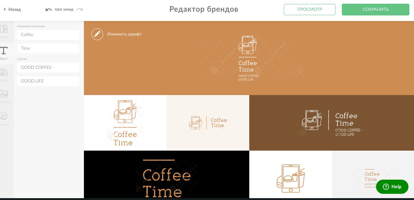 можно изменить шрифт, надпись, цветовую гамму и расположение элементов на логотипе