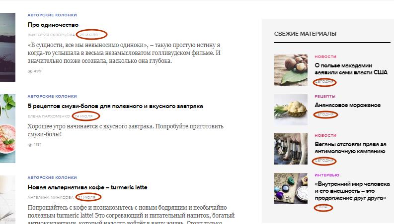 Статьи на сайте «Веджетериан»