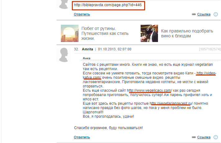 Примеры крауд-комментариев на «Вумен.ру»: верхний – бесполезный, нижний – хорошая подборка, люди благодарны