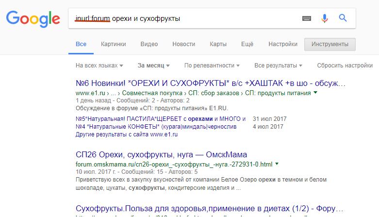 Так работает оператор inurl:forum (кстати, если торгуете мелким оптом, то стоит попробовать организовать совместные покупки на форумах)