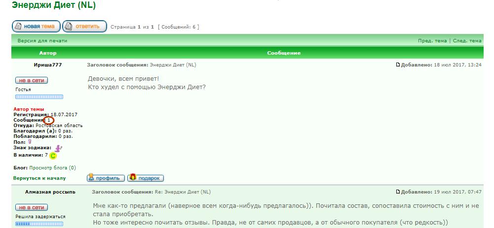 Пример обсуждения на форуме «Калоризатора»: тема создана спамером, но пользователи восприняли адекватно