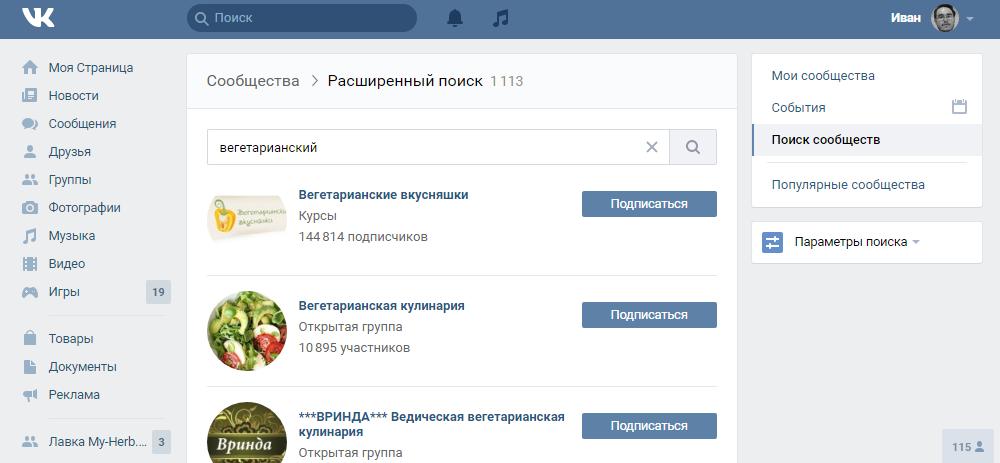 ВКонтакте: поиск сообществ