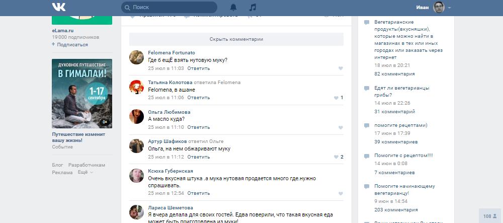Кулинарное вегетарианское сообщество ВКонтакте: спрашивают, где купить нутовую муку