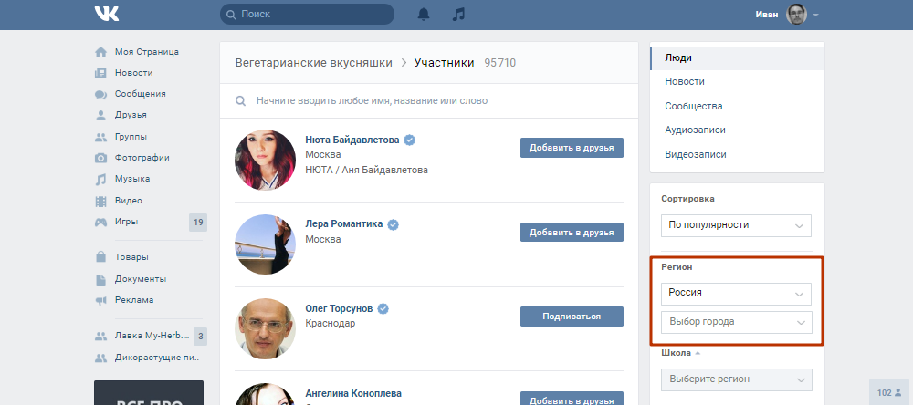 ВКонтакте: поиск по участникам позволяет понять их региональную принадлежность