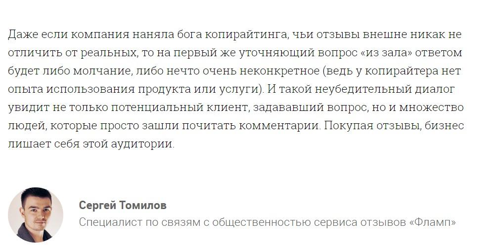 Сотрудник «Флампа» рассказал «Секрету Фирмы», почему фальшивые отзывы — это плохо