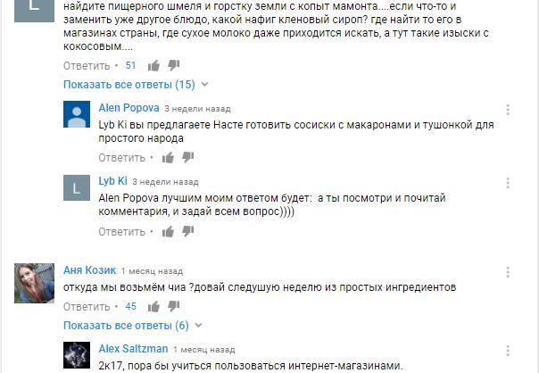 Комментарии под видео на YouTube: люди спрашивают, где купить продукты здорового питания