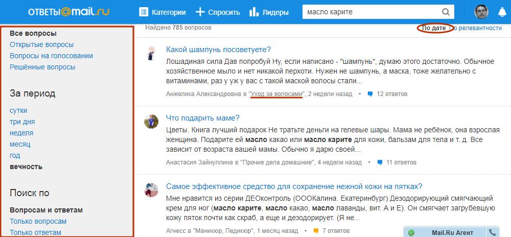 «Ответы@Mail.ru»: поиск, сортировка по дате