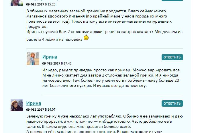 «Живое» обсуждения под статьей информационного сайта