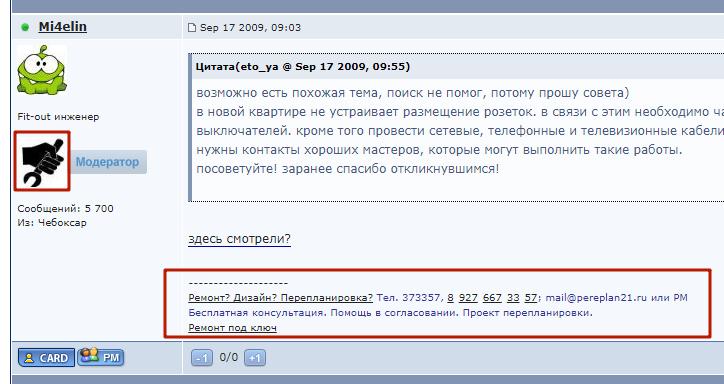 Форумчанин na-svyazi.ru демонстрирует экспертность в смежных тематиках и сообщает в подписи, что занимается ремонтом и дизайном