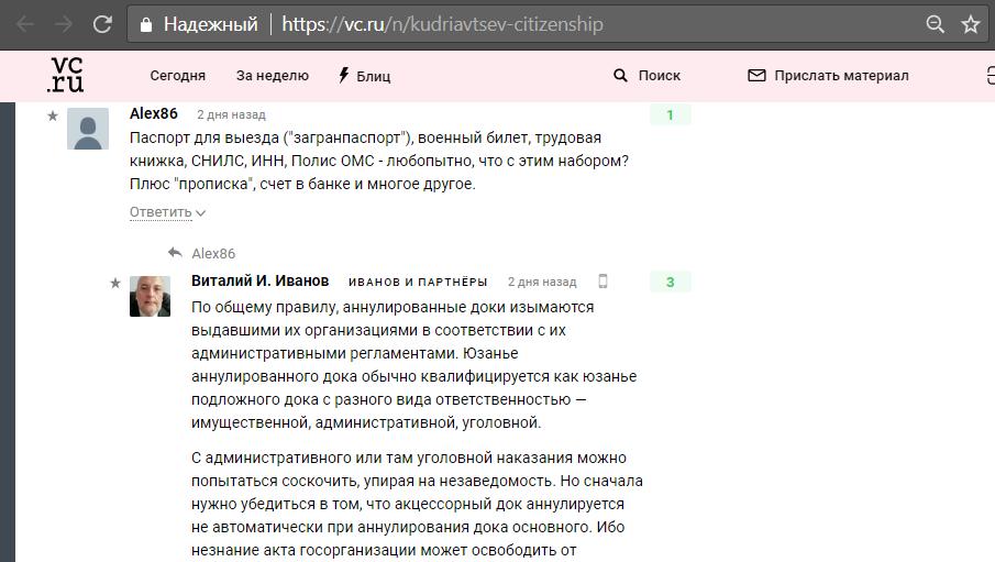 Пример юридического крауд-маркетинга на vc.ru. Под новостью о лишении гражданства Виталий демонстрирует свою экспертность – рассказывает о разных юридических тонкостях (чем разжигает холивар)