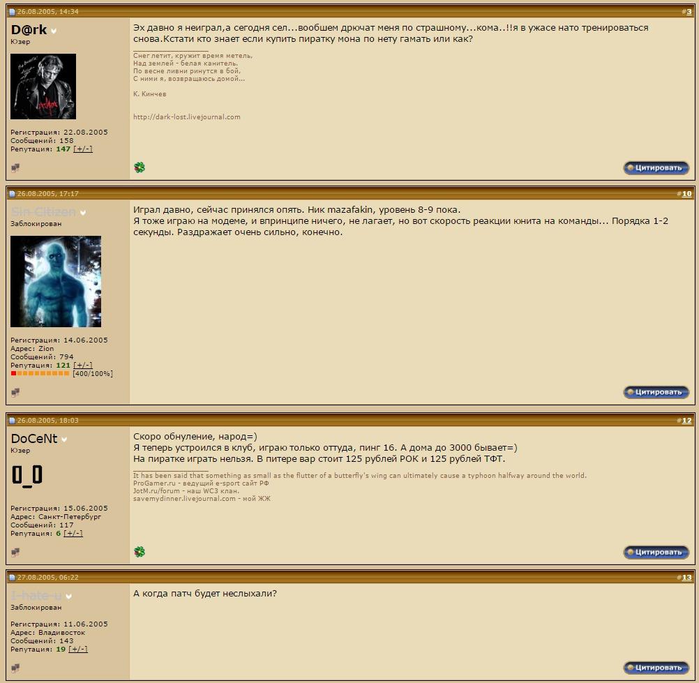 На форуме геймеров не уместно писать в стиле мамочек или инфобизнесменов