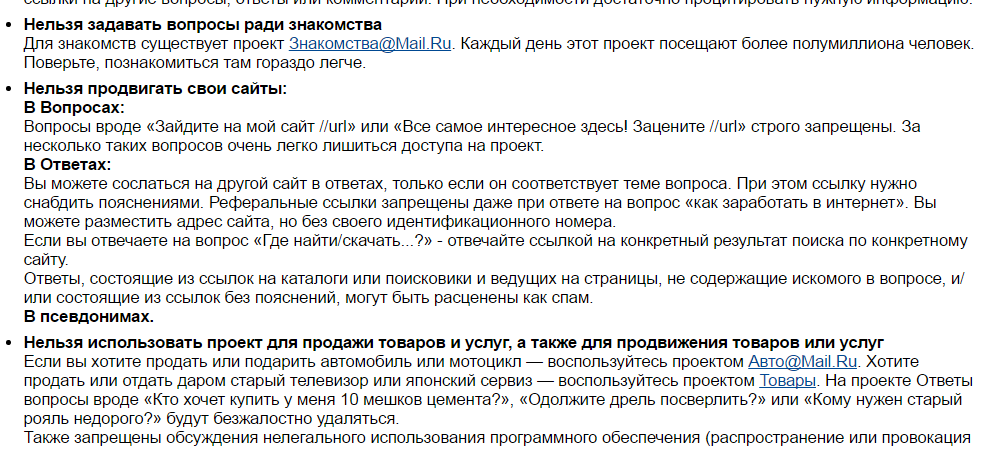 Отрывок из кодекса правил «Ответов@Mail.ru»