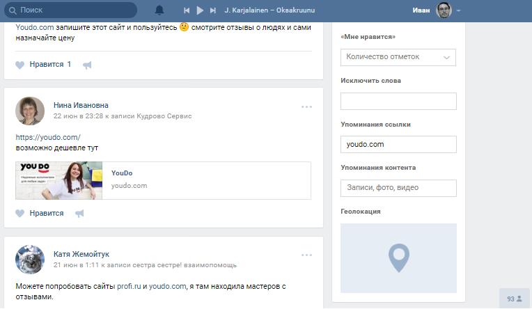 Так работает поиск по сообщениям ВКонтакте. Похоже на то, что люди сами советуют YouDo – работает сарафанное радио