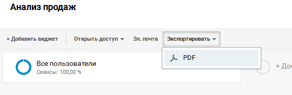 Сводку можно выгрузить в формате PDF