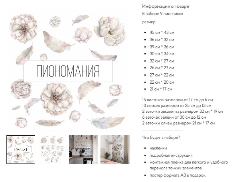 Посмотрите, как аккуратно структурировано описание в магазине lipuchka.store