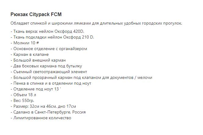Описание для целевой аудитории, которой нужен вместительный рюкзак с множеством отделений от магазина goshaorekhov.com