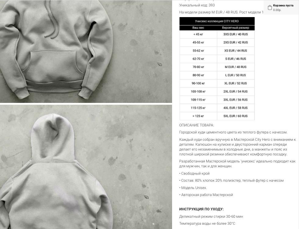 Пример хорошего описания в магазине cityherowear.com: размерная таблица, состав, особенности ткани, инструкция по уходу. И фотографии со всех сторон
