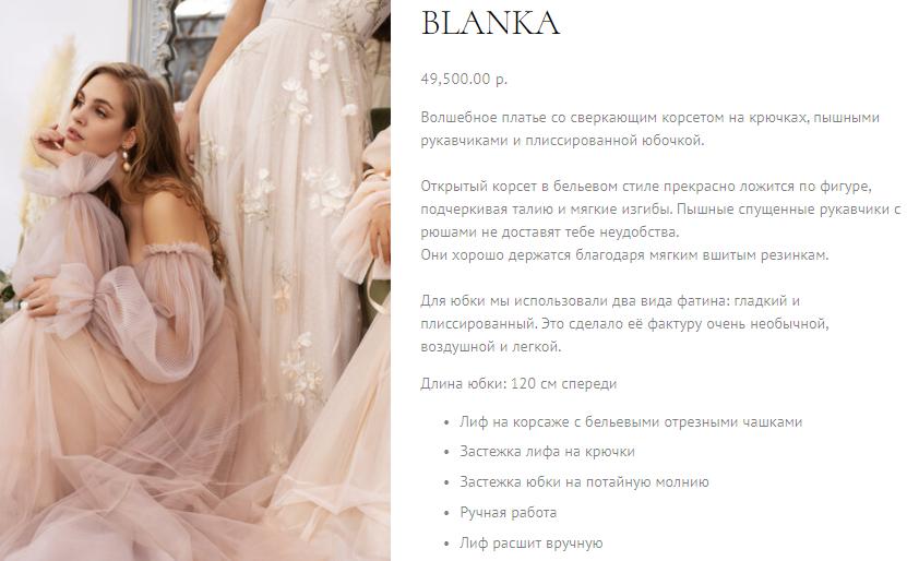Отличный пример того, как важно понимать, что нужно вашей ЦА от магазина dream-and-dress.ru