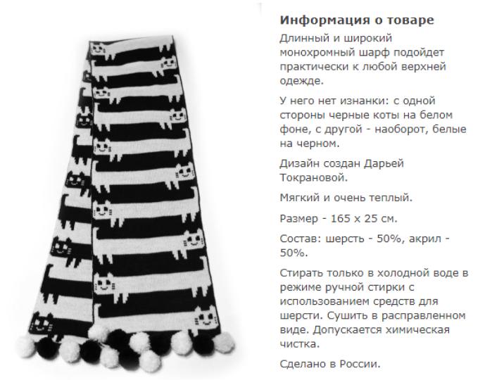 В идеале, описание товара должно отвечать на вопросы покупателя прежде, чем он успеет их задать, как в магазине belolap.ru