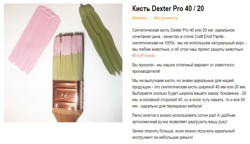 Идеальный пример описания полезности товара от магазина enot.studio