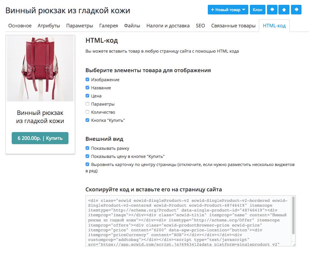 в панели управления Эквид-магазина зайдите в карточку товара и перейдите на вкладку «HTML-код»