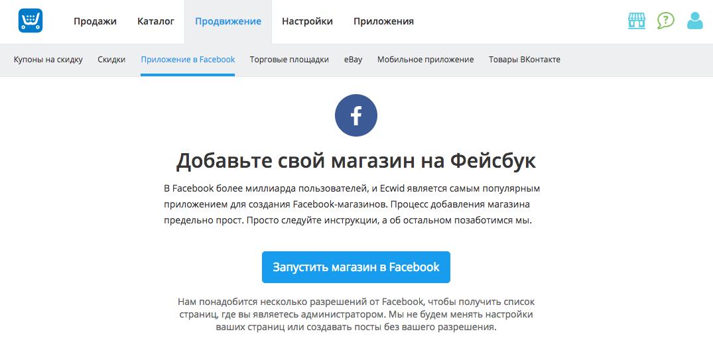 добавить приложение Эквида на страницу Фейсбука