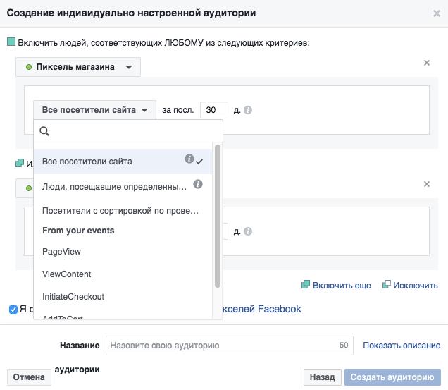 Используйте события для точной настройки таргетинга рекламных объявлений в Фейсбуке