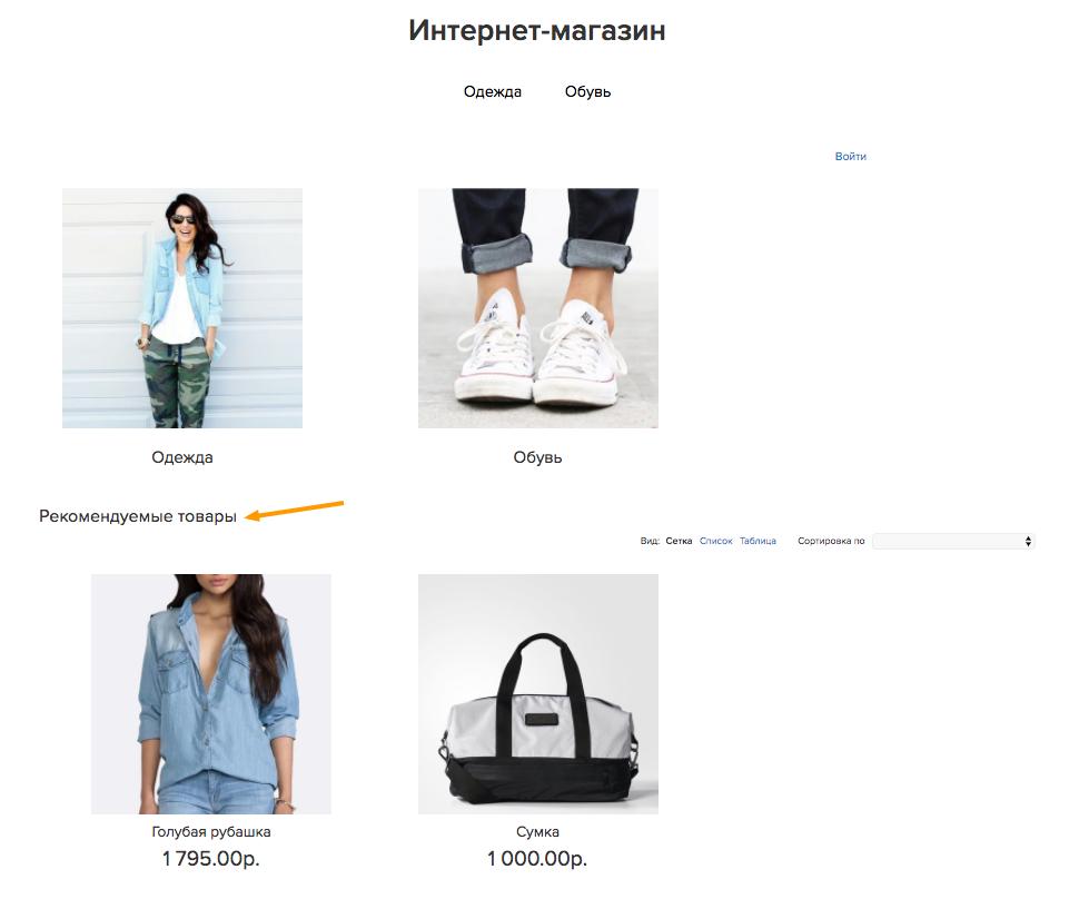 Вы можете выбрать товары, которые будут стоять на главной странице каталога вашего Эквид-магазина